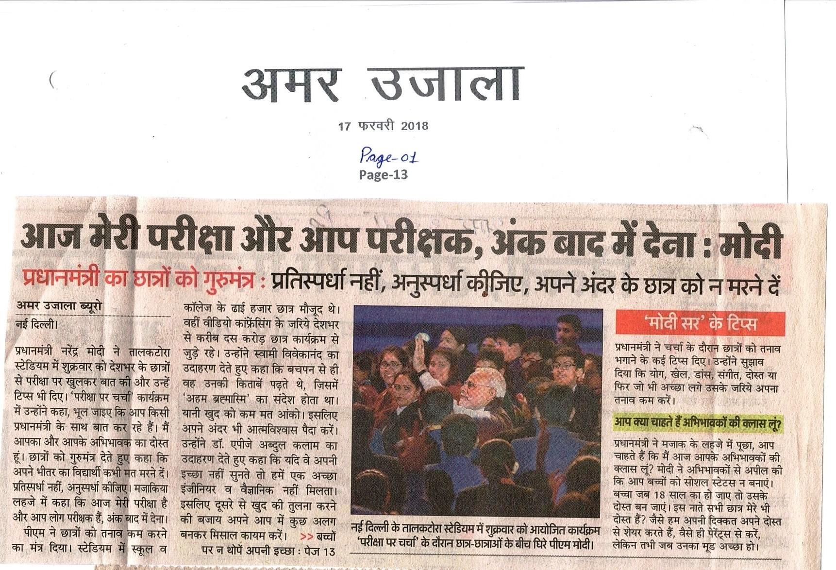Aaj Meri Pariksha aur Aap Parikshak, Number bad me Dena: Modi
