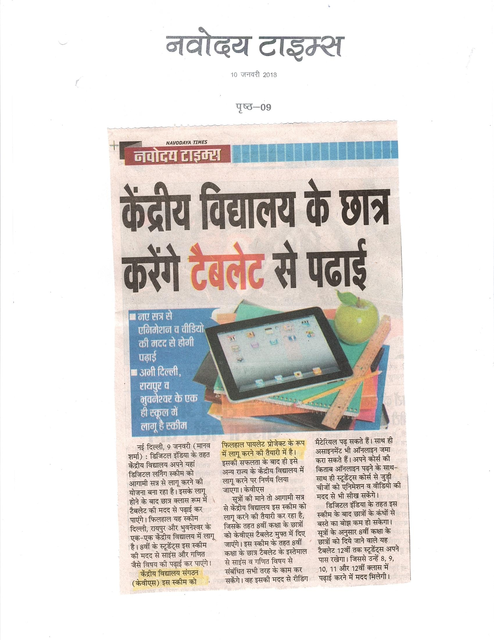 KV Students Will Study through Tablet