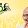 Commemorating 150th Birth Anniversary of Mahatma Gandhi